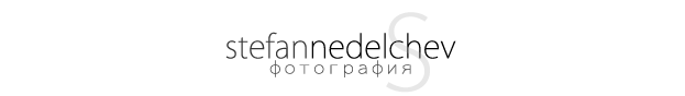 Сватбен фотограф – Стефан Неделчев logo